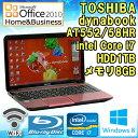 【完売御礼】Microsoft Office 2010 H&B付 【中古】 ノートパソコン 東芝(TOSHIBA) dynabook T552/58HR ルビーロゼ Windows8 Core i7 3…