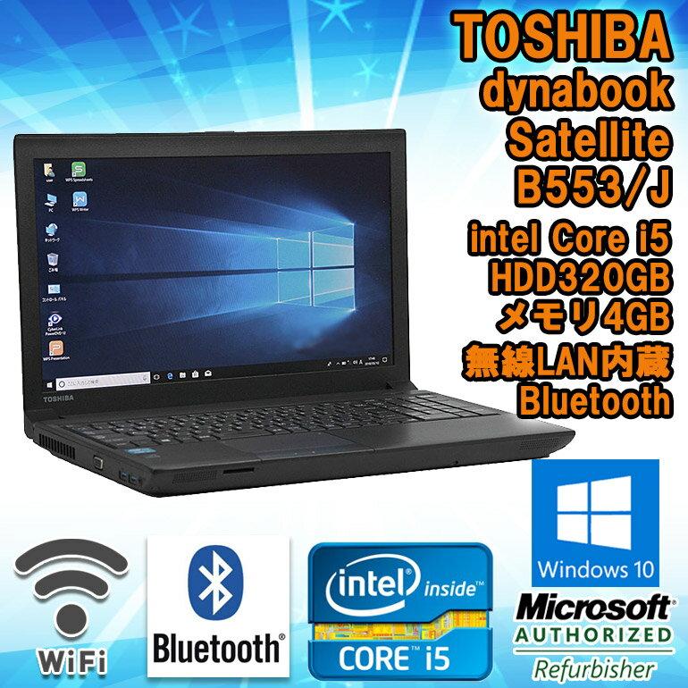 【中古】 ノートパソコン 東芝(TOSHIBA) dynabook Satellite B553/J Windows10 Core i5 3340M 2.70GHz メモリ4GB HDD320GB DVDマルチドライブ テンキー付 無線LAN内蔵 Bluetooth WPS Office付 初期設定済 送料無料(一部地域を除く)