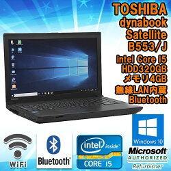 【中古】ノートパソコン東芝(TOSHIBA)dynabookSatelliteB553/JWindows10Corei53340M2.70GHzメモリ4GBHDD320GBDVDマルチドライブ無線LAN内蔵BluetoothWPSOffice付初期設定済送料無料(一部地域を除く)