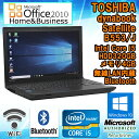 Microsoft Office Home & Business 2010 セット 【中古】 ノートパソコン 東芝(TOSHIBA) dynabook Satellite B553/J Windows10 Core i5…