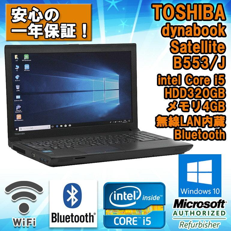 安心の1年保証付! 【中古】 ノートパソコン 東芝(TOSHIBA) dynabook Satellite B553/J Windows10 Core i5 3340M 2.70GHz メモリ4GB HDD320GB DVDマルチドライブ テンキー付 無線LAN内蔵 Bluetooth WPS Office付 初期設定済 送料無料(一部地域を除く)
