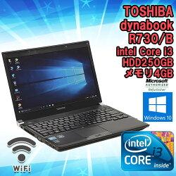 【中古】ノートパソコン東芝(TOSHIBA)dynabook(ダイナブック)R730/BWindows1013.3インチCorei3M3802.53GHzメモリ4GBHDD250GBドライブレス無線LAN対応HDMI出力WPSOffice付初期設定済送料無料(一部地域を除く)