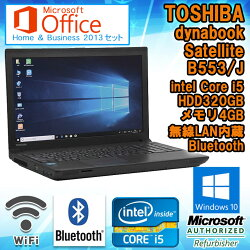 MicrosoftOfficeHome&Business2013セット【中古】ノートパソコン東芝(TOSHIBA)dynabookSatelliteB553/JWindows10Corei53340M2.70GHzメモリ4GBHDD320GBDVDマルチドライブテンキー付無線LAN内蔵Bluetooth初期設定済送料無料