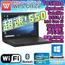 超速!SSDモデル 【中古】 ノートパソコン 東芝(TOSHIBA) dynabook Satellite B553/J Windows10 Pro Core i5 3340M 2.70GHz メモリ4GB S…