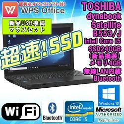 新品USB接続マウスセット超速!SSDモデル【中古】ノートパソコン東芝(TOSHIBA)dynabookSatelliteB553/JWindows10Corei53340M2.70GHzメモリ4GBSSD240GB(新品換装)DVDマルチドライブテンキー付無線LAN内蔵BluetoothWPSOffice付初期設定済送料無料
