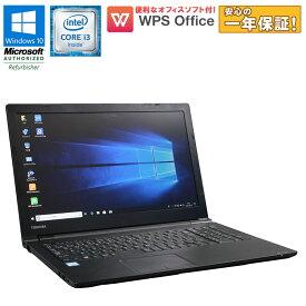 安心の1年延長保証! WPS Office付 【中古】 ノートパソコン 東芝 dynabook B55/B Windows10 Core i3 6100U 2.3GHz メモリ4GB HDD500GB DVDマルチドライブ 初期設定済 送料無料(一部地域を除く)