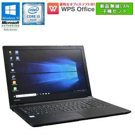 設定済 新品無線LAN子機セット WPS Office付 中古 パソコン ノートパソコン 中古パソコン ノート 中古ノートパソコン 東芝 dynabook B55/B Windows10 Core i3 6100U 2.3GHz メモリ4GB HDD500GB DVDマルチドライブ 初期設定済