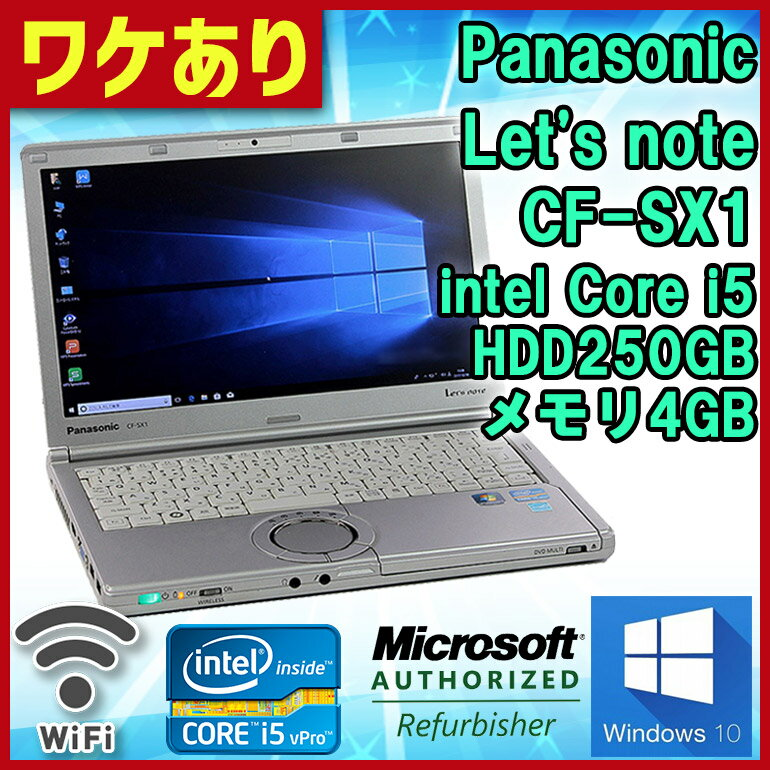 【ワケあり特価】 ドライブ使用不可 【中古】 ノートパソコン Panasonic Let's note CF-SX1 Windows10 Core i5 2540M 2.6GHz メモリ4GB HDD250GB 12.1型ワイド (1600×900) WPS Office 付 Bluetooth 無線LAN搭載 HDMI 送料無料 (一部地域を除く)