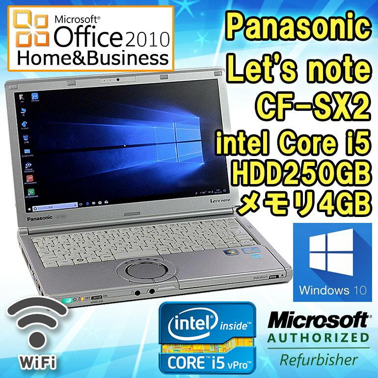 Microsoft Office 2010 H&B付き 【中古】 ノートパソコン Panasonic Let's note CF-SX2 Windows10 Core i5 3340M 2.7GHz メモリ4GB HDD250GB 12.1型ワイド (1600×900) Bluetooth 無線LAN搭載 HDMI DVDマルチドライブ 送料無料 (一部地域を除く)