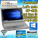 Microsoft Office 2010 H&B付き 【中古】 ノートパソコン Panasonic Let's note CF-SX2 Windows10 C...