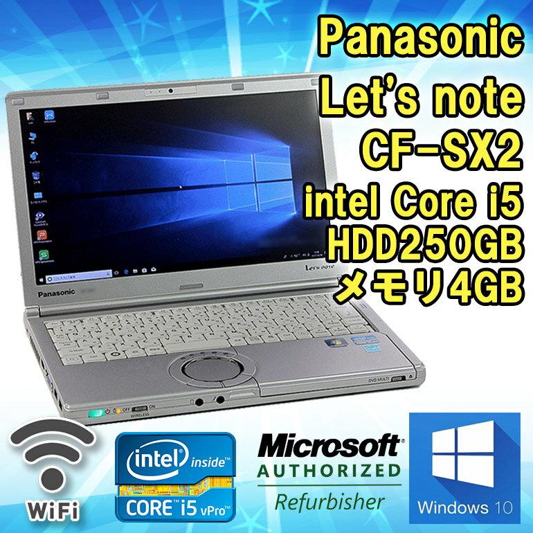 在庫わずか! 【中古】 ノートパソコン Panasonic Let's note CF-SX2 Windows10 Core i5 3340M 2.7GHz メモリ4GB HDD250GB 12.1型ワイド (1600×900) WPS Office 付 Bluetooth 無線LAN搭載 HDMI DVDマルチドライブ 送料無料 (一部地域を除く)