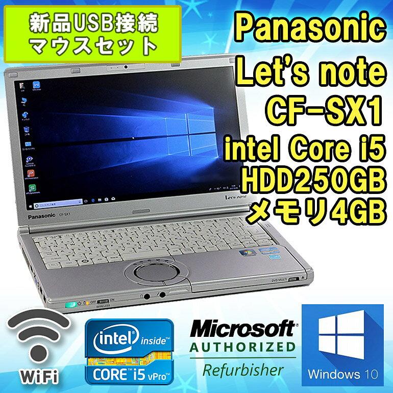 新品USB接続マウスセット 【中古】 ノートパソコン Panasonic(パナソニック) Let's note(レッツノート) CF-SX1 Windows10 Core i5 2540M 2.6GHz メモリ4GB HDD250GB 12.1型ワイド HD+(1600×900) Bluetooth 無線LAN WEBカメラ DVDマルチ WPS Office付