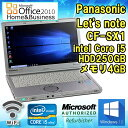 Microsoft Office Home and Business 2010セット 【中古】 ノートパソコン Panasonic(パナソニック) Let's note CF-SX1 Windows10 Core…