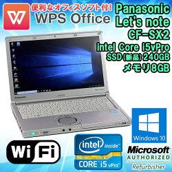WPSOffice付【中古】ノートパソコンPanasonic(パナソニック)Let'snote(レッツノート)CF-SX2Windows10Corei5vPro3340M2.70GHzメモリ8GBSSD240GB12.1型ワイドHD+(1600×900)Bluetooth無線LANHDMIWEBカメラDVDマルチドライブ送料無料