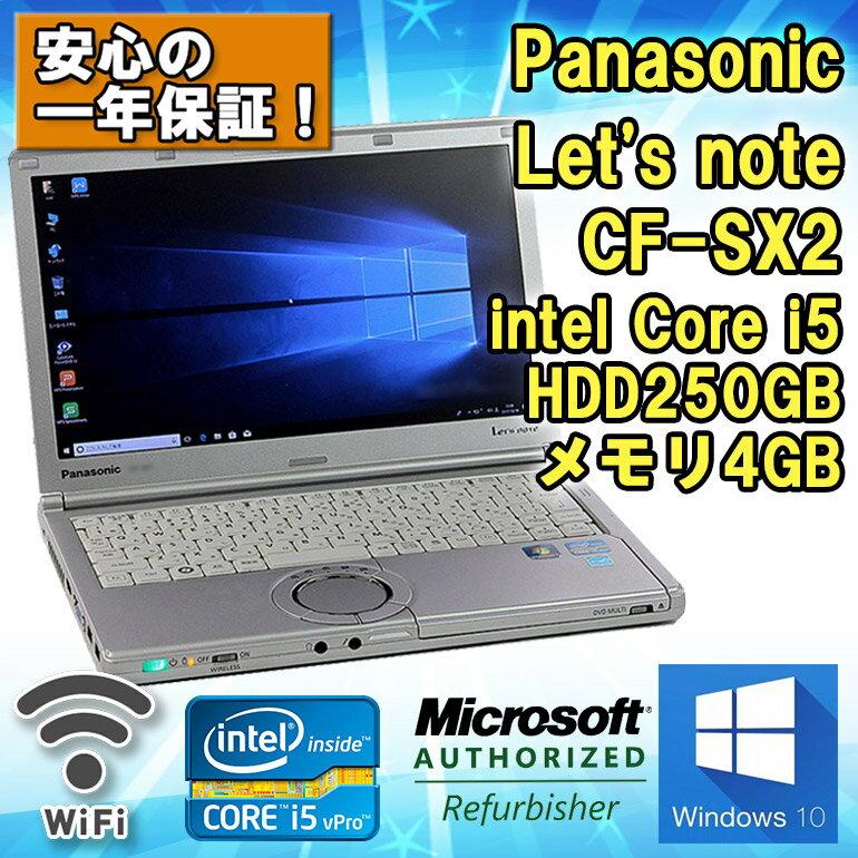 安心の1年延長保証! 【中古】 ノートパソコン Panasonic(パナソニック) Let's note(レッツノート) CF-SX2 Windows10 Core i5 3340M 2.7GHz メモリ4GB HDD250GB 12.1型ワイド (1600×900) DVDマルチドライブ Bluetooth 無線LAN搭載 HDMI出力 WPS Office付