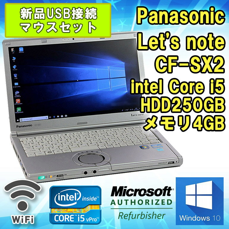 新品USB接続マウスセット 【中古】 ノートパソコン Panasonic(パナソニック) Let's note(レッツノート) CF-SX2 Windows10 Core i5 3340M 2.7GHz メモリ4GB HDD250GB 12.1型ワイド (1600×900) DVDマルチドライブ Bluetooth 無線LAN搭載 HDMI WPS Office付