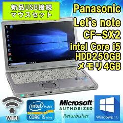 【中古】ノートパソコンPanasonicLet'snoteCF-SX2Windows10Corei53340M2.7GHzメモリ4GBHDD250GB12.1型ワイド(1600×900)WPSOffice付Bluetooth無線LAN搭載HDMIDVDマルチドライブ送料無料(一部地域を除く)