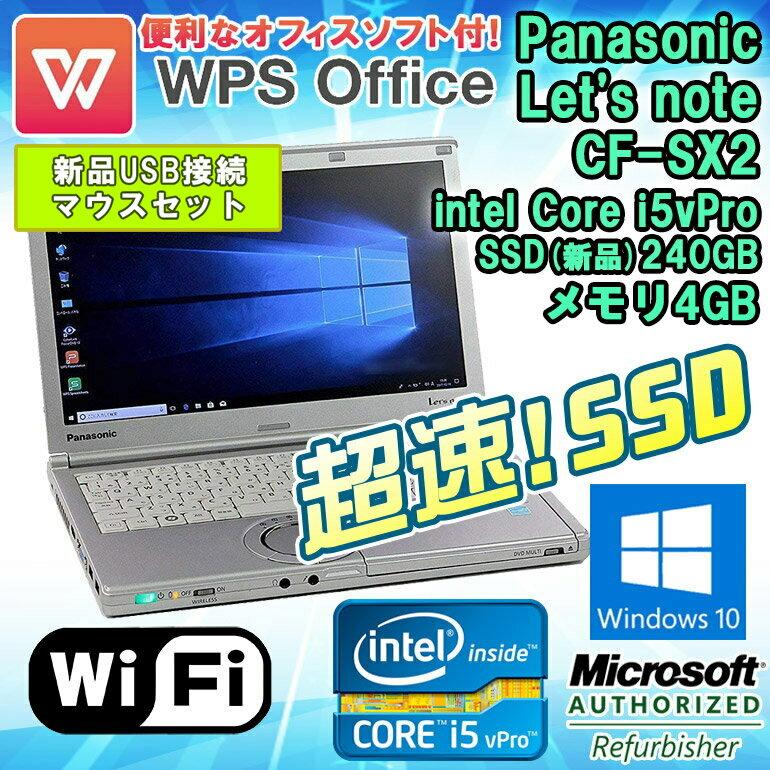 新品USB接続マウスセット 超速!SSDモデル WPS Office付 中古 ノートパソコン Panasonic Let's note CF-SX2 Windows10 Core i5 vPro 3340M 2.70GHz メモリ4GB SSD240GB(新品換装) 12.1型ワイド HD+(1600×900) Bluetooth 無線LAN WEBカメラ DVDマルチ