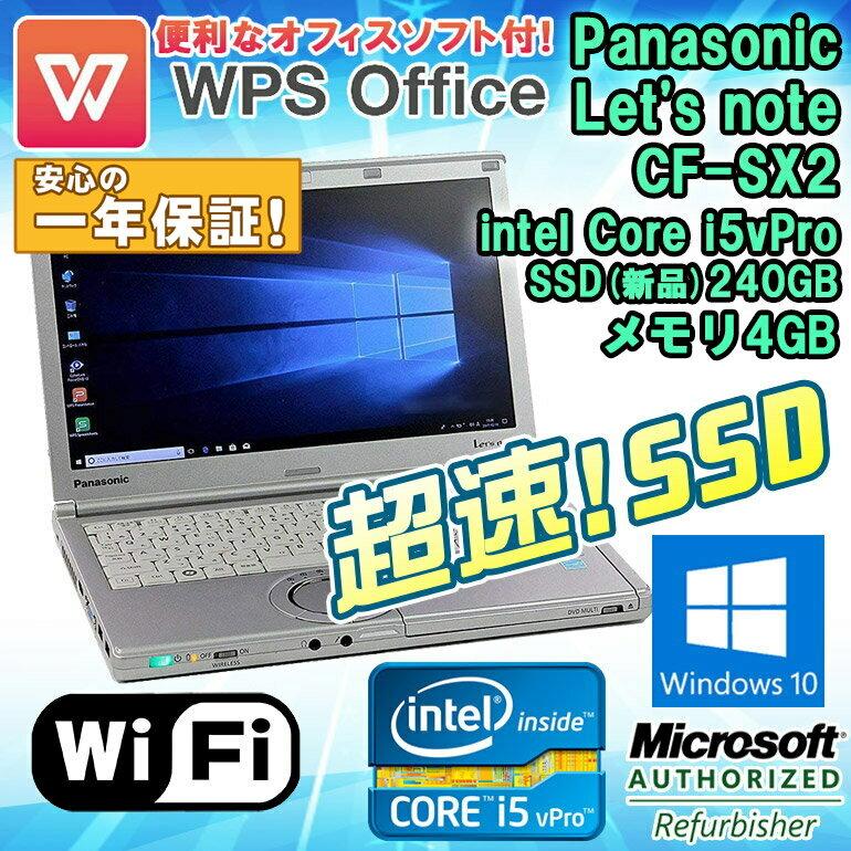 安心の1年延長保証! 超速!SSDモデル WPS Office付 【中古】 ノートパソコン Panasonic Let's note CF-SX2 Windows10 Core i5 vPro 3340M 2.70GHz メモリ4GB SSD240GB(新品換装) 12.1型ワイド HD+(1600×900) Bluetooth 無線LAN WEBカメラ DVDマルチ