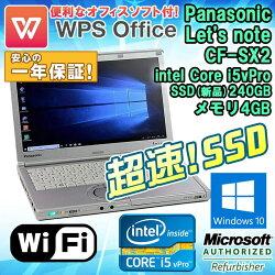 安心の1年延長保証!超速!SSDモデルWPSOffice付【中古】ノートパソコンPanasonicLet'snoteCF-SX2Windows10Corei5vPro3340M2.70GHzメモリ4GBSSD240GB(新品換装)12.1型ワイドHD+(1600×900)Bluetooth無線LANWEBカメラDVDマルチ