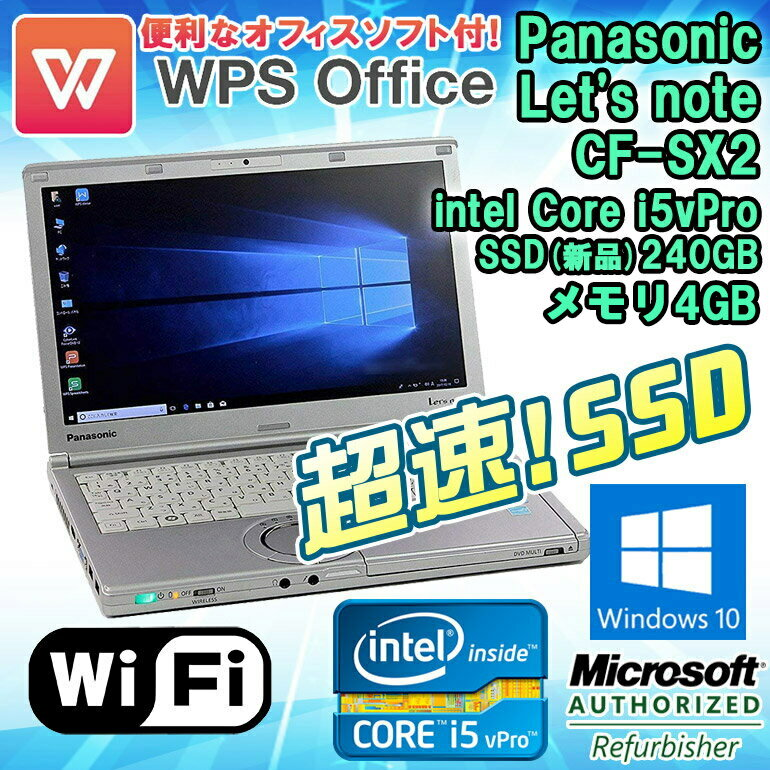 超速!SSDモデル WPS Office付 【中古】 ノートパソコン Panasonic(パナソニック) Let's note(レッツノート) CF-SX2 Windows10 Core i5 vPro 3340M 2.70GHz メモリ4GB SSD240GB(新品換装) 12.1型ワイド HD+(1600×900) Bluetooth 無線LAN WEBカメラ DVDマルチ