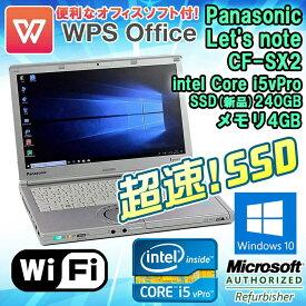 超速!SSDモデル WPS Office付 【中古】 ノートパソコン 中古パソコン Panasonic(パナソニック) Let's note(レッツノート) CF-SX2 Windows10 Core i5 vPro 3340M 2.70GHz メモリ4GB SSD240GB(新品換装) 12.1型ワイド HD+(1600×900) WEBカメラ DVDマルチ