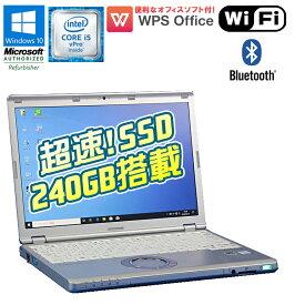 在庫わずか! 新品超速SSDモデル!WPS Office付 中古 ノートパソコン Panasonic Let's note CF-SZ5 Windows10 Core i5 vPro 6300U 2.4GHz メモリ4GB SSD240GB 12.1型ワイド (1920×1200ドット) DVDマルチドライブ Bluetooth 送料無料 コンパクト 小型ノート