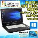 ★GW特別SALE!【Microsoft Office Personal 2007付】Windows10★【中古】 ノートパソコン 富士通(FUJITSU) FMV LIFEB…