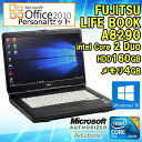 【Microsoft Office Personal 2010付】Windows10★【中古】 ノートパソコン 富士通(FUJITSU) FMV LIFEBOOK A8290 15.6インチ Core
