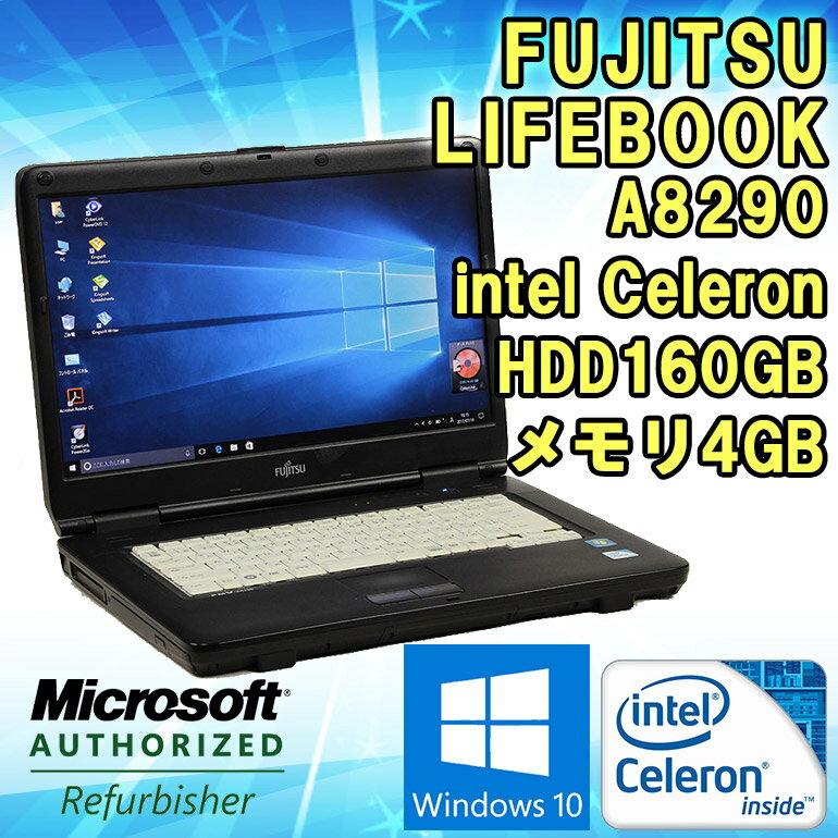 【中古】 Windows10 無線LAN内蔵 ノートパソコン 富士通 LIFEBOOK A8290 Celeron 900 2.20GHz メモリ4GB HDD160GB 15.6インチ WXGA(1366×768) Kingsoft Office付! (WPS Office) 送料無料 (一部地域を除く) 激安