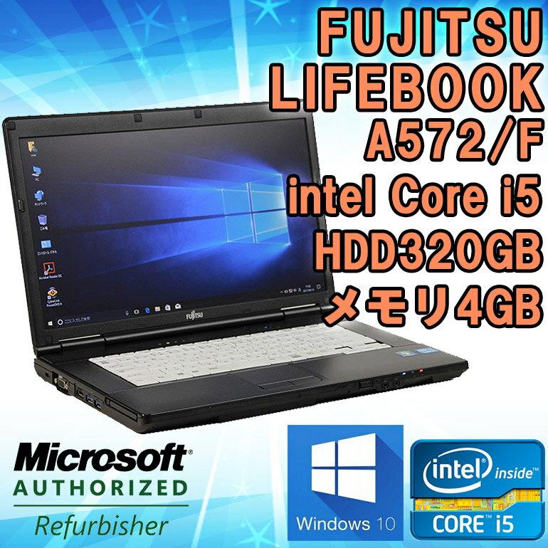 【中古】 ノートパソコン FUJITSU(富士通) LIFEBOOK(ライフブック) A572/F Windows10 15.6インチ(1366×768) Core i5 3320M 2.60GHz メモリ4GB HDD320GB DVDスーパーマルチ HDMI端子 WPS Office付き 初期設定済 送料無料(一部地域を除く)