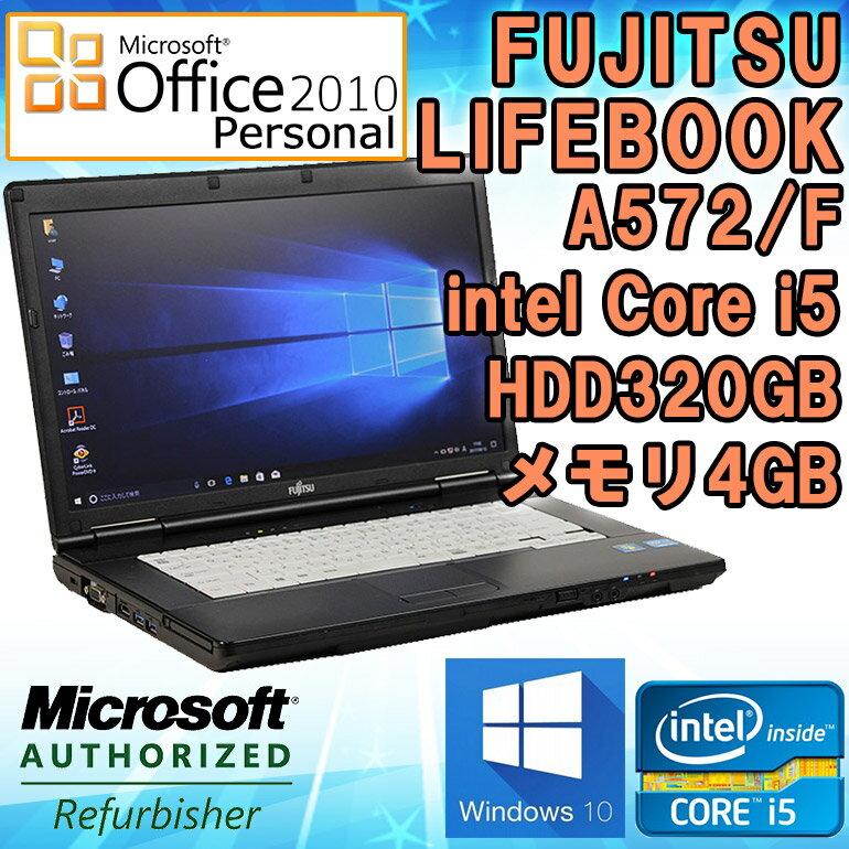Microsoft Office Personal 2010セット 【中古】 ノートパソコン FUJITSU(富士通) LIFEBOOK(ライフブック) A572/F Windows10 15.6インチ(1366×768) Core i5 3320M 2.60GHz メモリ4GB HDD320GB DVDスーパーマルチ HDMI端子 初期設定済 送料無料 (一部地域を除く)