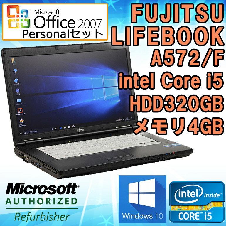 パワポ付!Microsoft Office Personal 2007セット! 【中古】 ノートパソコン FUJITSU(富士通) LIFEBOOK(ライフブック) A572/F Windows10 15.6インチ(1366×768) Core i5 3320M 2.60GHz メモリ4GB HDD320GB HDMI端子 DVDスーパーマルチ 初期設定済 送料無料