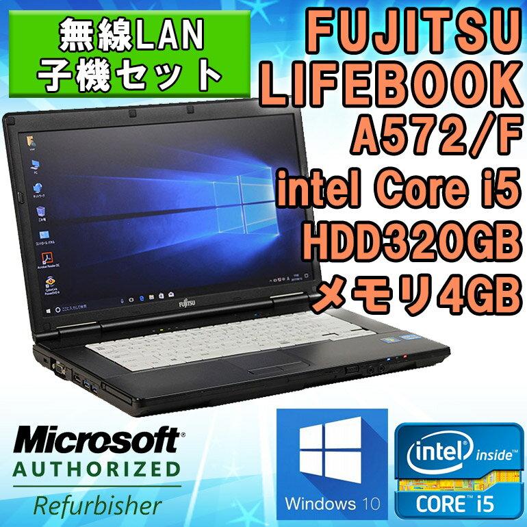 無線LAN子機付き 【中古】 ノートパソコン FUJITSU(富士通) LIFEBOOK(ライフブック) A572/F Windows10 15.6インチ(1366×768) Core i5 3320M 2.60GHz メモリ4GB HDD320GB DVDスーパーマルチ HDMI端子 WPS Office付き 初期設定済 送料無料(一部地域を除く)
