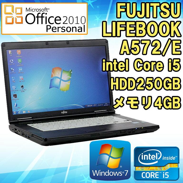 Microsoft Office Personal 2010付き! 【中古】 ノートパソコン 富士通 LIFEBOOK A572/E Windows7 15.6型ワイド(1366×768) Core i5 3320M 2.60GHz メモリ4GB HDD250GB HDMI出力 DVD-ROM USB3.0対応 初期設定済 送料無料 (一部地域を除く) FUJITSU