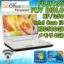 【完売御礼】Microsoft Office 2010付き 【中古】 富士通 FMV-BIBLO NF/G50 15.6型ノートパソコン アーバンホワイト Windows7 Core i3 …