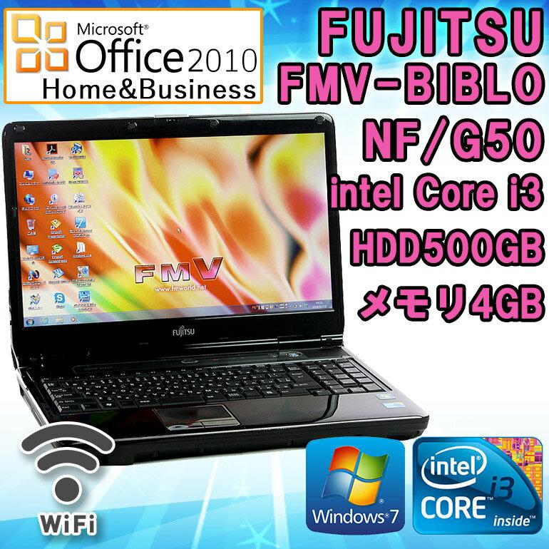 【ワケあり】Microsoft Office 2010 H&B付き 【中古】 富士通 FMV-BIBLO NF/G50 15.6型ノートパソコン シャイニーブラック Windows7 Core i3 M330 2.13GHz メモリ4GB HDD500GB 無線LAN内蔵 DVDマルチドライブ テンキー付 初期設定済 送料無料 (一部地域を除く)