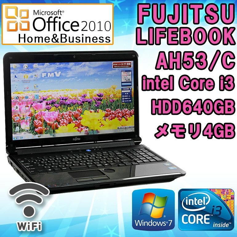 Microsoft Office 2010 H&B付き 【中古】 ノートパソコン 富士通 LIFEBOOK AH53/C Windows7 シャイニーブラック Intel Core i3 M380 2.53GHz メモリ4GB HDD640GB 15.6型ワイド WXGA (1360x768) 無線LAN内蔵 テンキー HDMI DVDマルチドライブ 送料無料 (一部地域を除く)