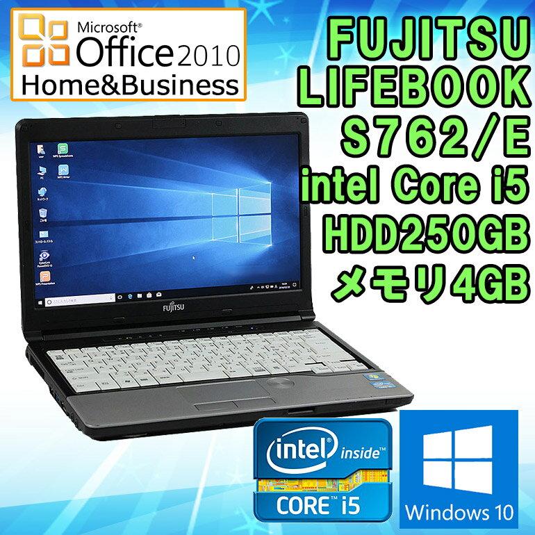 在庫わずか! Microsoft Office 2010 H&B付き 【中古】 ノートパソコン 富士通(FUJITSU) LIFEBOOK S762/E Windows10 13.3型ワイド(1366×768) Core i5 3320M 2.6GHz メモリ4GB HDD250GB DVD-ROMドライブ WPS Office付き 初期設定済 送料無料 (一部地域を除く) FUJITSU