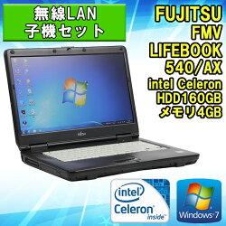 設定済無線LAN子機セット!【中古】ノートパソコン富士通(FUJITSU)FMVLIFEBOOKA540/AXWindows7Celeron9002.20GHzメモリ4GBHDD160GB15.6インチWXGA(1366×768ドット)WPSOffice付!初期設定済送料無料(一部地域を除く)