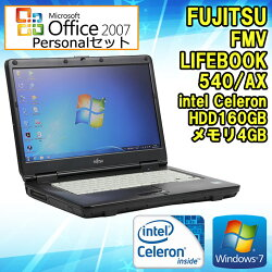 パワポ付!MicrosoftOffice2007セット【中古】ノートパソコン富士通(FUJITSU)FMVLIFEBOOKA540/AXWindows7Celeron9002.20GHzメモリ4GBHDD160GB15.6インチWXGA(1366×768ドット)WPSOffice付!初期設定済送料無料