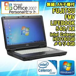 パワポ付!MicrosoftOfficePersonal2007&設定済み無線LAN子機セット【中古】ノートパソコン富士通(FUJITSU)FMVLIFEBOOKA540/AXWindows7Celeron9002.20GHzメモリ4GBHDD160GB15.6インチWXGA(1366×768ドット)WPSOffice付!初期設定済送料無料
