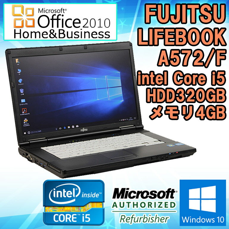 Microsoft Office Home and Business 2010セット 【中古】 ノートパソコン FUJITSU(富士通) LIFEBOOK(ライフブック) A572/F Windows10 15.6インチ(1366×768) Core i5 3320M 2.60GHz メモリ4GB HDD320GB DVDスーパーマルチ HDMI端子 初期設定済 送料無料 (一部地域を除く)