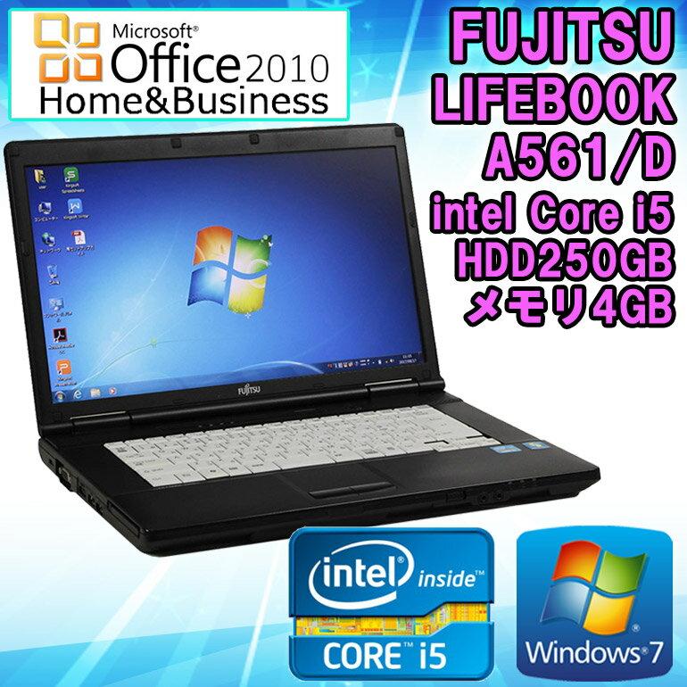 Microsoft Office Home and Business 2010セット 【中古】 ノートパソコン 富士通(FUJITSU) LIFEBOOK A561/D 15.6インチ Windows7 Core i5 2520M 2.50GHz メモリ4GB HDD250GB DVDマルチドライブ HDMI端子 初期設定済 送料無料(一部地域を除く)
