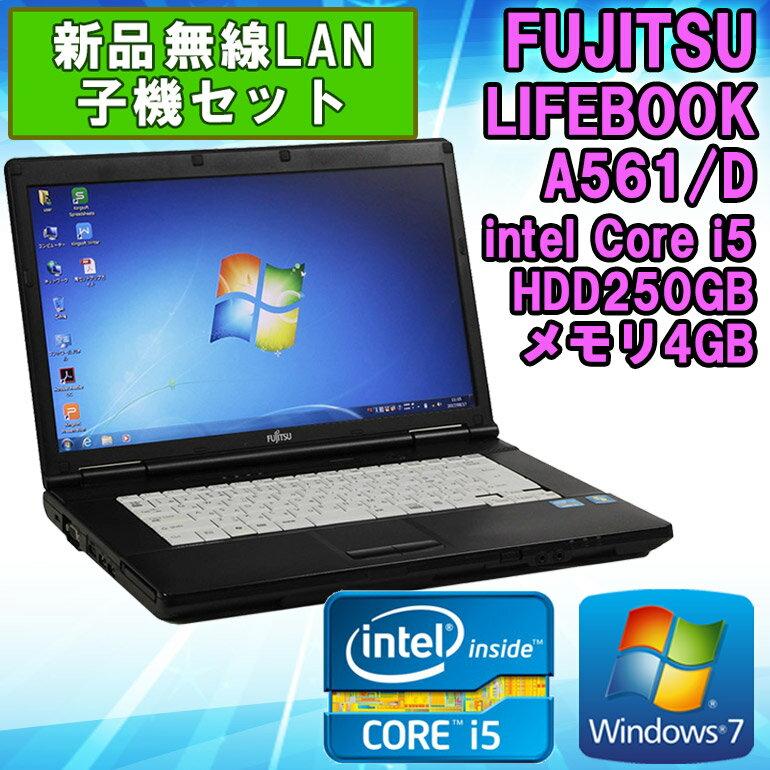 設定済 新品無線LAN子機セット! 【中古】 ノートパソコン 富士通(FUJITSU) LIFEBOOK A561/D 15.6インチ Windows7 Core i5 2520M 2.50GHz メモリ4GB HDD250GB DVDマルチドライブ HDMI端子 WPS Office付 初期設定済 送料無料(一部地域を除く)