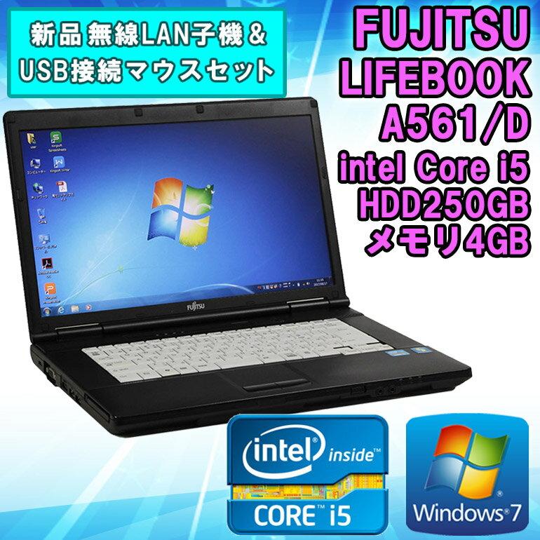 設定済 新品無線LAN子機&USBマウスセット! 【中古】 ノートパソコン 富士通(FUJITSU) LIFEBOOK A561/D 15.6インチ Windows7 Core i5 2520M 2.50GHz メモリ4GB HDD250GB DVDマルチドライブ HDMI端子 WPS Office付 初期設定済 送料無料(一部地域を除く)