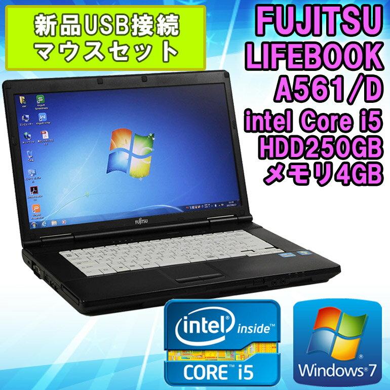 新品USB接続マウスセット 【中古】 ノートパソコン 富士通(FUJITSU) LIFEBOOK A561/D 15.6インチ Windows7 Core i5 2520M 2.50GHz メモリ4GB HDD250GB DVDマルチドライブ HDMI端子 WPS Office付 初期設定済 送料無料(一部地域を除く)