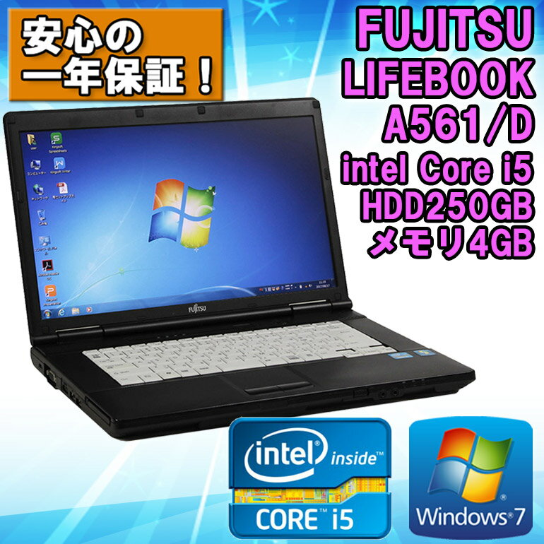 安心の1年保証付! 【中古】 ノートパソコン 富士通(FUJITSU) LIFEBOOK A561/D 15.6インチ Windows7 Core i5 2520M 2.50GHz メモリ4GB HDD250GB DVDマルチドライブ HDMI端子 WPS Office付 初期設定済 送料無料(一部地域を除く)