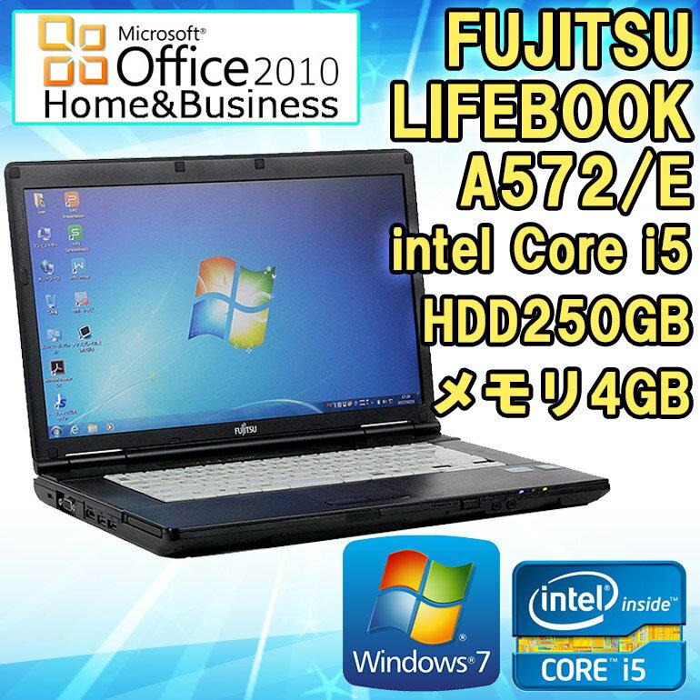 在庫わずか! Microsoft Office Home & Business 2010 セット 【中古】 ノートパソコン 富士通(FUJITSU) LIFEBOOK A572/E Windows7 15.6型ワイド(1366×768) Core i5 3320M 2.60GHz メモリ4GB HDD250GB HDMI DVD-ROM USB3.0対応 初期設定済 送料無料