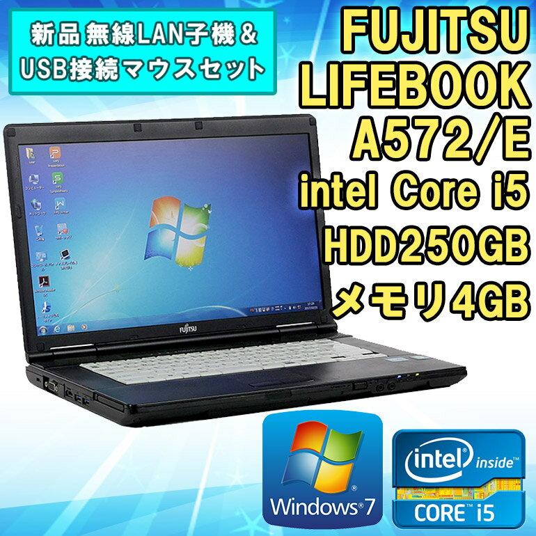 在庫わずか! 設定済 新品無線LAN子機&USBマウスセット! 【中古】 ノートパソコン 富士通(FUJITSU) LIFEBOOK A572/E Windows7 15.6型ワイド(1366×768) Core i5 3320M 2.60GHz メモリ4GB HDD250GB HDMI DVD-ROM WPS Office付き USB3.0対応 初期設定済 送料無料